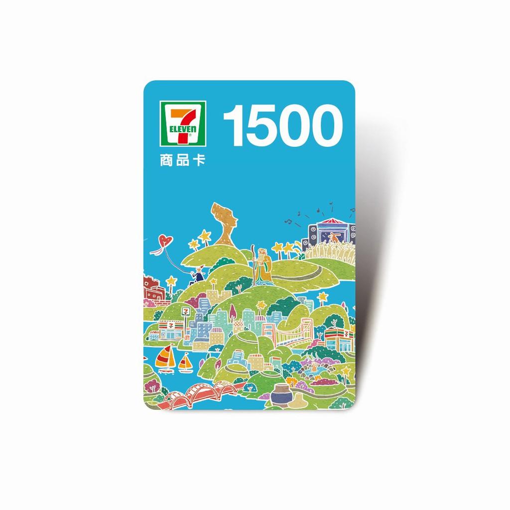 7-ELEVEN 統一超商 1500元虛擬商品卡 7-11商品卡