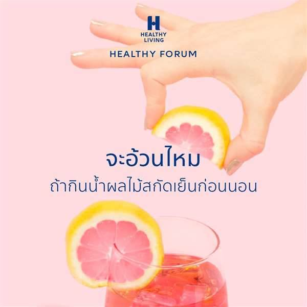 Final_Healthy forum 2-09.jpg