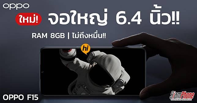 เปิดตัว OPPO F15 สเปกเร็วแรง RAM 8GB หน้าจอใหญ่ AMOLED 6.4 นิ้ว ราคาต่ำกว่าหมื่นบาท