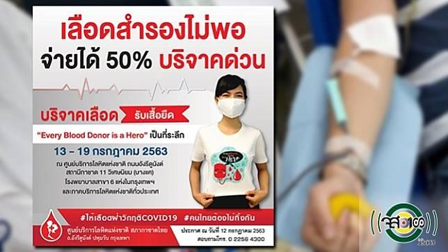 สภากาชาดไทย ประกาศเลือดสำรองไม่เพียงพอ จ่ายเลือดได้เพียง 50% ชวนบริจาคเลือดเร่งด่วน