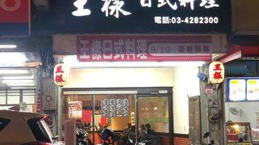 【王樣日式料理】店家沒有奢華的裝潢佈置,但有老闆用心製作海派的料理,推薦健行科大校園周邊美食~