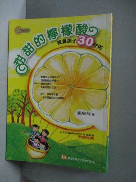 【書寶二手書T7/家庭_MKN】甜甜的檸檬酸-教養孩子30守則_張庭枝