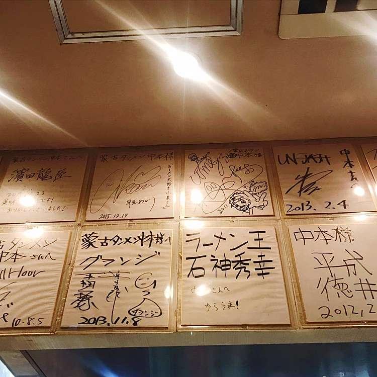 実際訪問したユーザーが直接撮影して投稿した高田馬場ラーメン・つけ麺蒙古タンメン中本 高田馬場店の写真