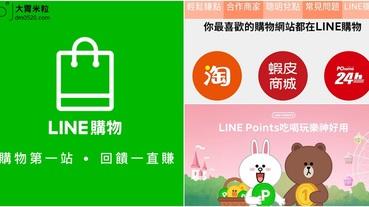 購物App推薦)LINE購物,購物第一站.回饋一直賺!集結全台最愛的購物網,省錢比價再多賺Line Point點數,現金折抵/免費美食餐卷/免費LINE貼圖,