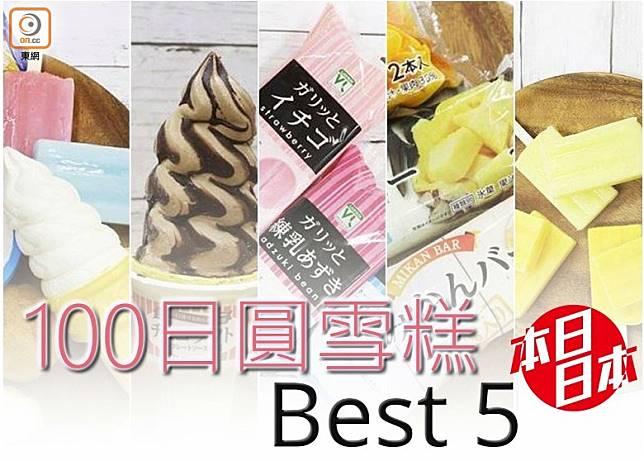 連鎖便利店LAWSON STORE 100日前公布5大100日圓雪糕排名,當中不少大件夾抵食之選。(互聯網)