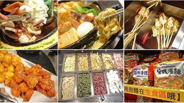 【新莊美食】兩餐韓國年糕火鍋吃到飽-只要299元就能吃到韓式火鍋吃到飽