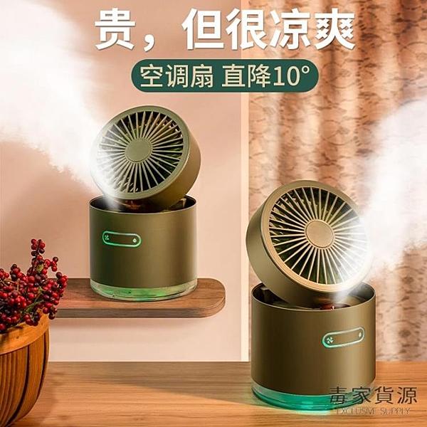 小風扇噴霧制冷可充電便攜式噴水降溫神器加濕器usb隨身桌面折疊迷你小型空調宿舍靜音辦公室桌上電風扇