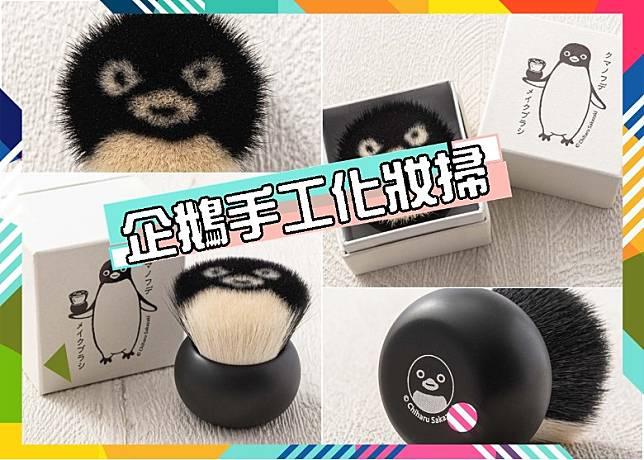 女生必入!超可愛企鵝手工化妝掃(互聯網)