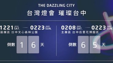 2020台灣燈會在台中,好消息2020台灣燈會又回來台中囉(12/5更新) | 台灣燈會懶人包