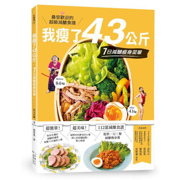 吃得飽的112道減醣食譜