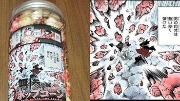 太獵奇!《鬼滅之刃》官方全新推出「無慘爆米花」,來源竟是大魔王 1800 塊肉屑⋯