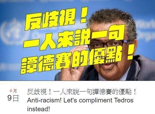 洗刷台灣「歧視汙名」 網友發起「一人一句稱讚譚德塞」