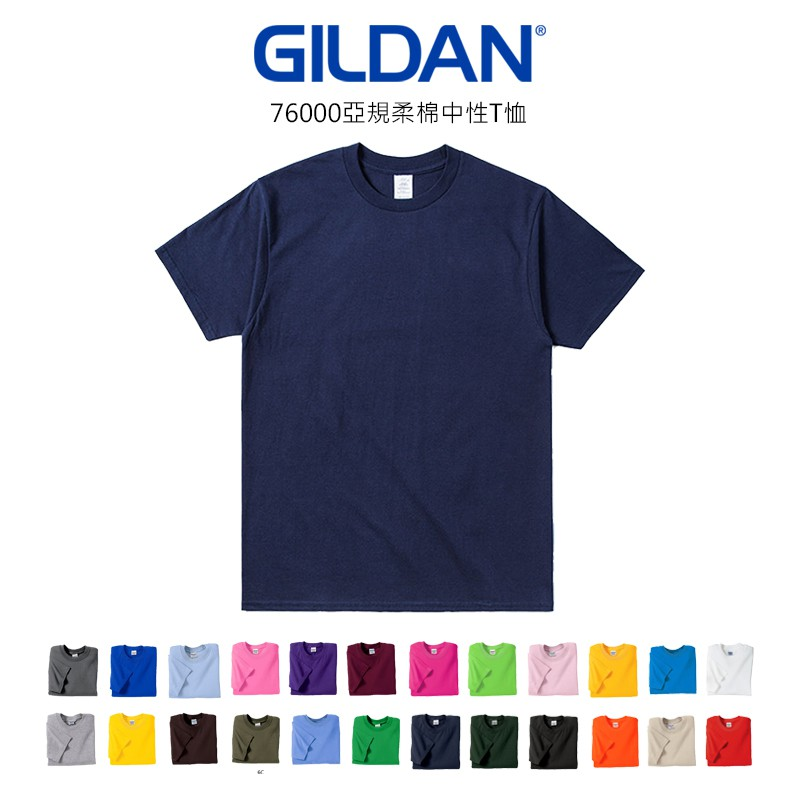 Gildan 素t 吉爾登 短袖t恤 短t t shirt 寬鬆短袖 大尺碼76000衣著JDUDS