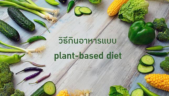 วิธีกินอาหารแบบ plant-based diet – เคล็ด(ไม่)ลับ ในการดูแลสุขภาพ