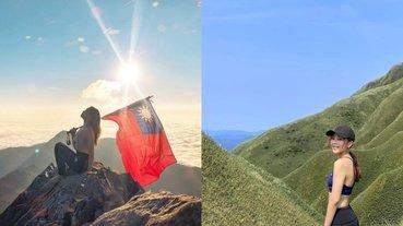 運動型網美都爬這些山,10 座網美山推薦×最夯網美景點 get