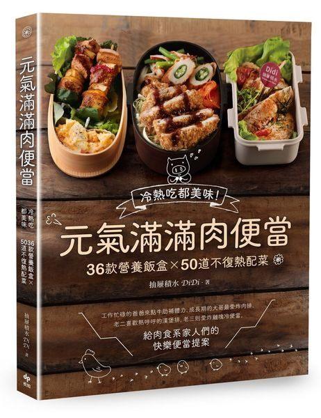 元氣滿滿肉便當:冷熱吃都美味!36款營養飯盒╳50道不復熱配菜 作者:抽屜積水Didi
