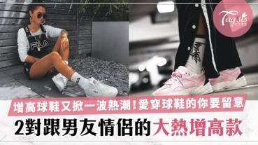 增高球鞋又掀一波熱潮!七夕情人節前浪漫推出「焦糖底」~球鞋控絕對要留意!