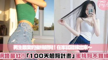想要有個穿褲子好看的「蜜桃臀」嗎?韓國最紅「100天翹臀計畫」,每日花不到10分鐘就有效果!