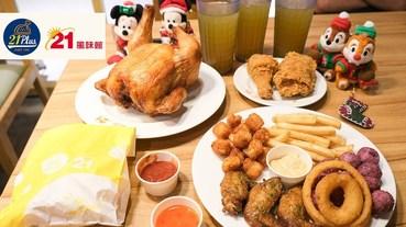 21風味館 耶誕愛分享餐優惠 $590,聖誕大餐一起來大嗑烤雞、炸雞!