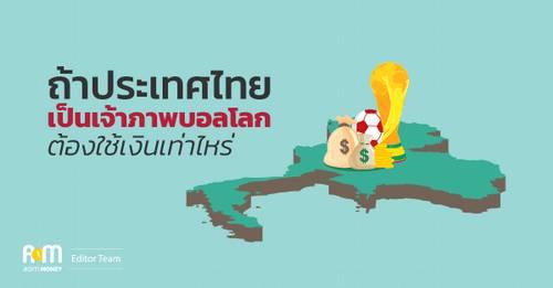 ถ้าประเทศไทยเป็นเจ้าภาพบอลโลก จะต้องใช้เงินเท่าไหร่?