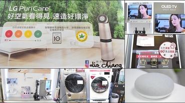 【台中空調、家電推薦】LG家電推薦-桂安家電空調