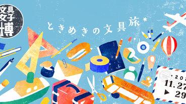 日本文具控年度最大盛宴,文具女子博2020開幕啦!