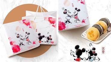BAC推超萌米奇米妮「迪士尼系列雪芙蕾」,中秋限定包裝禮盒送人超有面子!