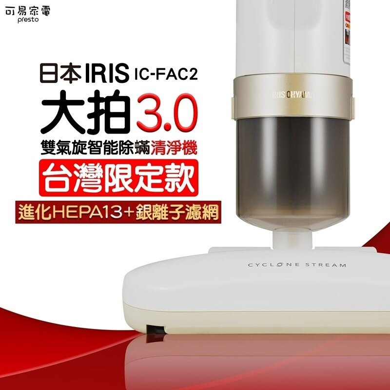 9/1-9/10領券最高再折1000元 日本IRIS 大拍3.0升級版 雙氣旋超輕量除蟎吸塵器 (可易公司貨) IC-FAC2 升級HEPA13銀離子濾網。影音與家電人氣店家秀翔電器SS3C的Samp
