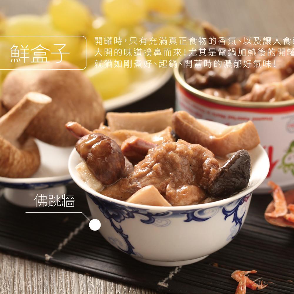 【軒閣食品】 鮮盒子即時湯品罐頭 (4款任選-團購組)