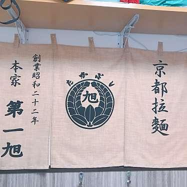 実際訪問したユーザーが直接撮影して投稿した新宿ラーメン専門店本家 第一旭 新宿店の写真