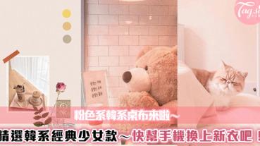 少女們的最愛!粉色系韓式桌布來啦~每款都粉嫩粉嫩的!快幫手機換上新衣吧~