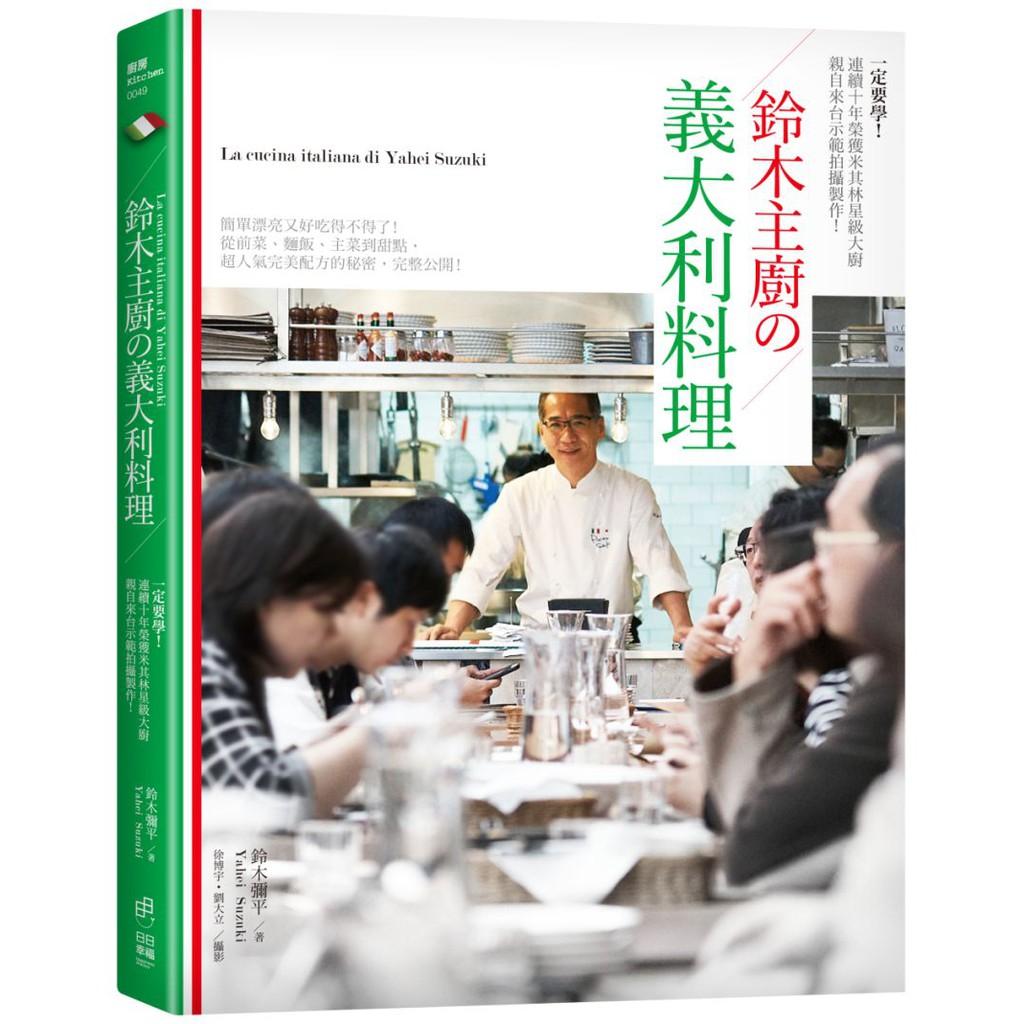 本書內容從清爽的前菜&沙拉開始,豐富鮮豔的各種蔬菜,搭配生菜料理技巧說明,單吃生菜沙拉加上主廚特製醬汁已經讓人驚艷,再以簡單的肉類與海鮮搭配,讓你馬上進入義大利特有的熱烈歡迎模式。接著是第一主菜,在義