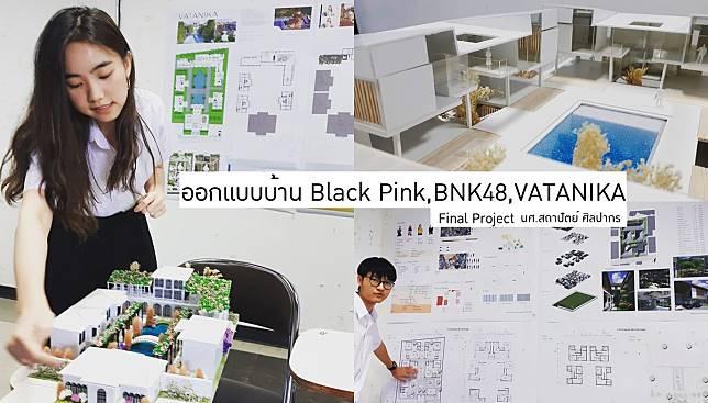 Final Project นศ.สถาปัตย์ ศิลปากร – ออกแบบบ้าน Black Pink, BNK48 และ VATANIKA