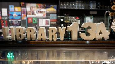 【台北 南京復興站】Library 134