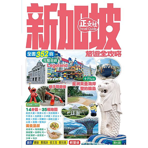 內容: ‧親子遊熱點︰Gardens by the Bay、MINT Museum of Toys、Botanic Gardens、Marina Barrage、KidsStop、KidZania、A