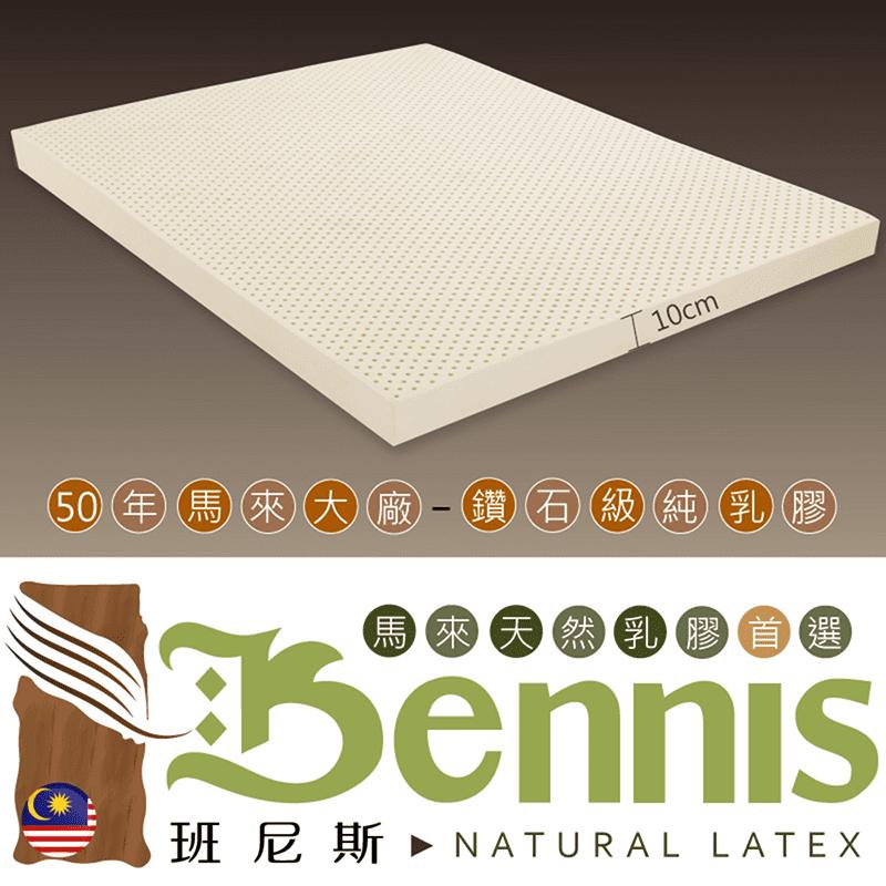 班尼斯馬來西亞乳膠床墊,通過德國LGA、馬來橡膠總局、SGS多項檢測,材質由天然乳膠由橡樹乳汁提煉,可防蟎抗菌,獨特多孔透氣層,有如自然空調,透氣又防霉,經久耐用有彈性、不變形,給予脊椎最佳支撐,背部