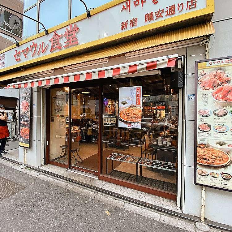 実際訪問したユーザーが直接撮影して投稿した百人町焼肉セマウル食堂 新大久保店の写真