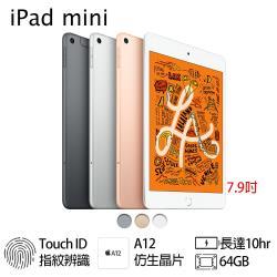 Apple iPad mini 2019 64G WiFi