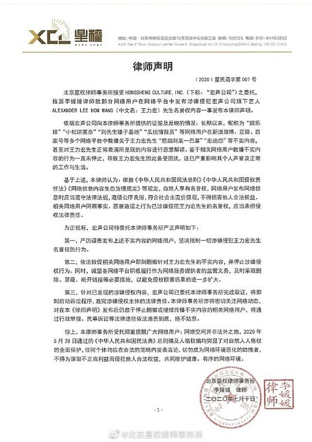 王力宏透過律師發聲明。