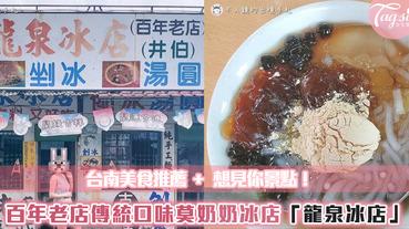 【駐站作家:加洗卡】台南美食推薦+想見你景點!百年老店傳統口味、麻豆中央市場的莫奶奶冰店「龍泉冰店」
