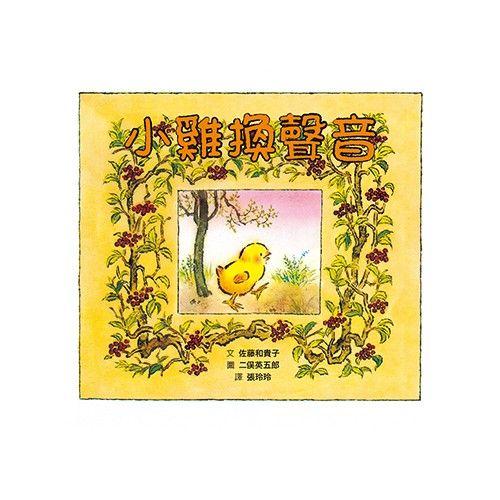★ 日本暢銷數十年,總銷售突破100刷的必讀繪本!光是跟著模仿動物聲音就很好玩的迷人故事!★ 溫潤的水彩畫風加上逗趣的動物造型,生動表現出書中每個動物的情緒和動作,就連蝸牛、蜘蛛、螳螂等配角也很有戲!