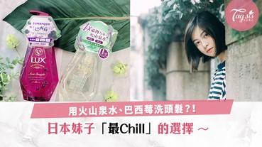 釋放自然力量!日本妹都用火山泉水、巴西莓洗頭髮?!感覺好Chill呀!