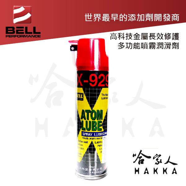 【 美國 BELL 】 三合一金屬潤滑修護劑 X-929 除鏽 潤滑 防鏽 抗酸鹼 抗氧化 498ml 哈家人