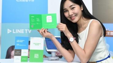 LINE Mobile 出大招!月租費 100% 折抵漫遊上網費