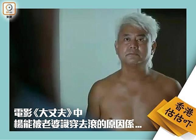 陳百祥飾演的楊能,雖然戲份少但極之搶眼爆笑,他被老婆發現去了滾那幕,不少觀眾睇了多次都覺得笑爆肚皮。(互聯網)