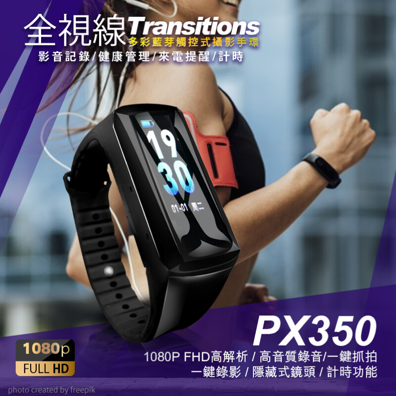 bsmi標準檢驗局認證字號:d33h07 ncc許可字號:ccah20lp6412t8 手錶記時功能產品功能不受限 運動手環外觀設計重量輕巧 隱藏式鏡頭燈號 獨立拍照攝影錄音功能 可更換錶盤設計 記憶