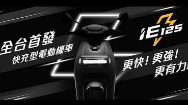 中華白牌電動車廣告曝光,車款名稱確定為「IE 125」並採快充設計