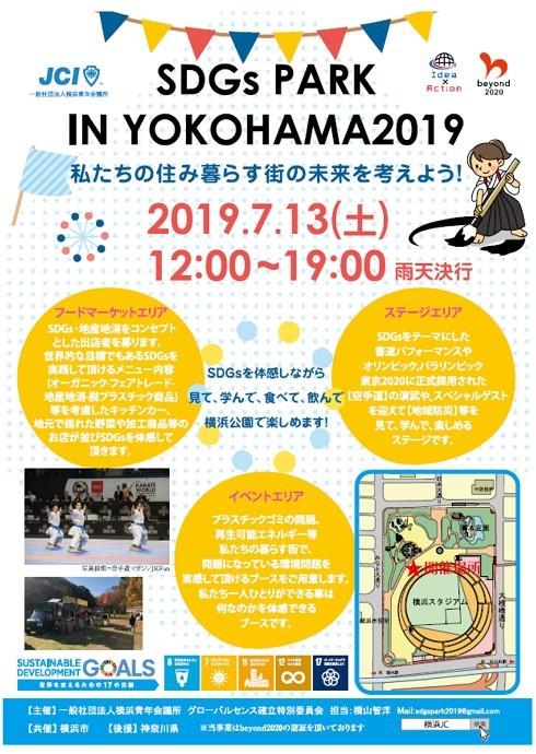 20190713_yokohama_poster.jpg