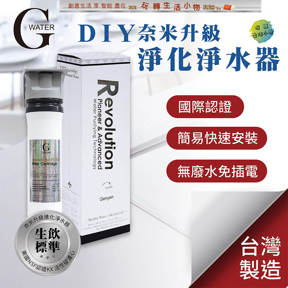 淨水器G-Water 簡易DIY櫥上型-除重金屬除菌生飲級單道淨水器 (Nano-1XT)