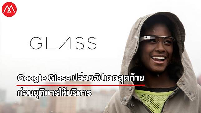 Google Glass รุ่นเก่าต้องดูแลตัวเอง อัปเดตด้วยตัวเองก่อนจะใช้บริการอื่นๆ ไม่ได้